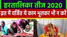 Hartalika Teej 2020: This fast is tougher than Karvachauth, follow these rules