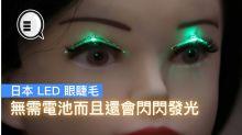 日本 LED 眼睫毛,無需電池而且還會閃閃發光