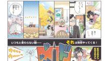 日本政府出漫畫提市民 遇到導彈警告點做好?