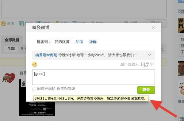 Weibo services 'punished' for Beijing coup rumors, comments temporarily disabled