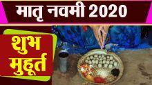 Matri Navami 2020: Matri Navami Shubh Muhurat