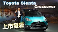 【HD影片】標配TSS 與 6 氣囊!跨界七人座|Toyota Sienta Crossover 上市發表