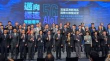 電信三雄加入5G AIoT國際大聯盟 年產值上看1200億元