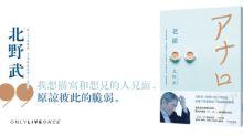 【北野武首本愛情小說】老派的愛 價值何在?