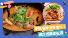 【長洲美食】一日遊必吃:泰國廚地道冬陰公+朱古力魔鬼山甜品