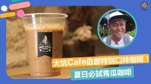 【大坑美食】Cafe自創特別口味咖啡!夏日必試青瓜咖啡