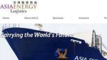 【351】亞洲能源物流中途停牌 涉內幕消息
