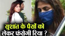 Sushant's rumoured girlfriend Rhea Chakraborty's new Inquiry on Sushant's money