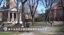 全球商學院科研排行榜出爐 中國有7所院校進百強