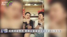 """短視頻面臨版權問題 直播能乘""""東風""""逆襲嗎?"""