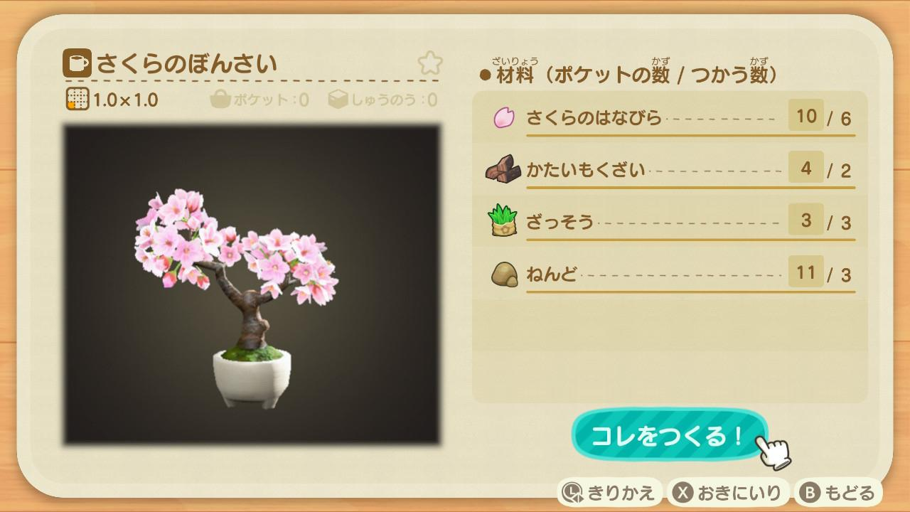 Photo of Collected Animal Crossing, Sakura Bloom Until 10th. 14 kinds of limited recipes (balloon split tips)-Engadget Japan version