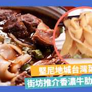 【西環美食】堅尼地城台灣人主理菜館!街坊推介必試牛肉麵、蛋餅