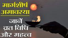 Margashirsha Amavasya significance