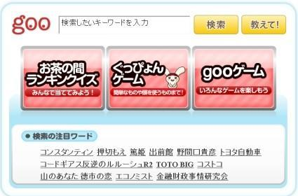 Wii, meet goo: Japanese web portal offers content for Internet Channel