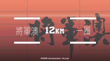 【HNR 18區跑步路線】西貢區 將軍澳一圈 (12公里)