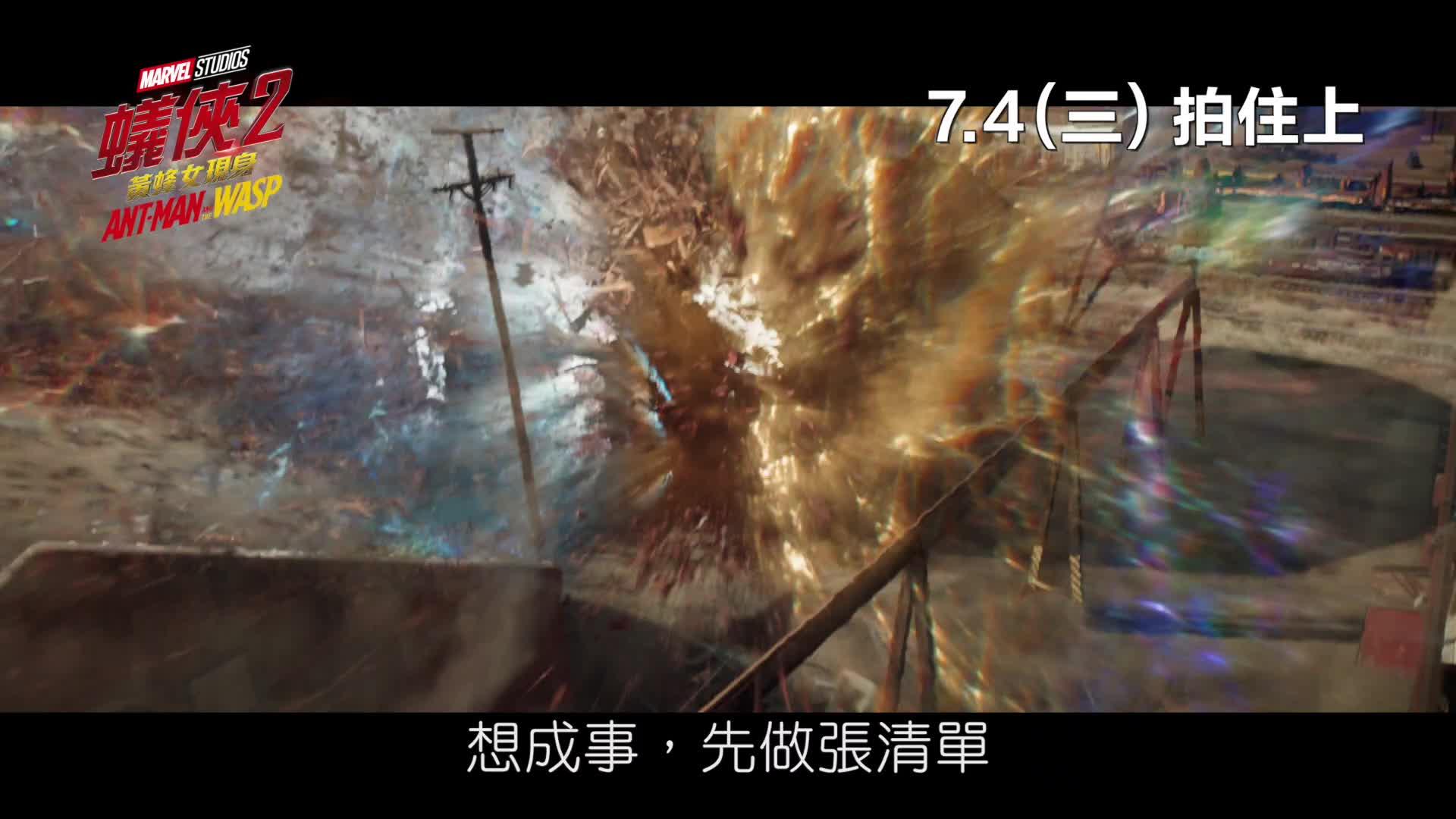 《蟻俠2:黃蜂女現身》中文版預告