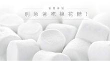 習慣學習:別急著吃棉花糖!