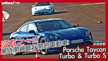 【試駕直擊】底蘊深厚的電能之道!2021 Porsche Taycan Turbo & Turbo S麗寶賽道試駕!
