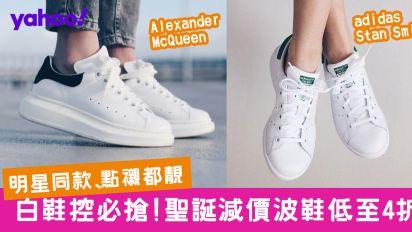 【聖誕禮物2019】12對明星款白波鞋!低至4折買adidas/Alexander McQueen/Veja