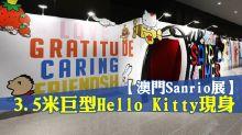 【澳門Sanrio展】3.5米巨型Hello Kitty現身