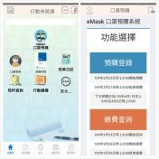 口罩預購App更優化 網讚:超方便