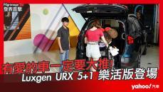 【發表直擊】Luxgen URX 5+1樂活版發表會賞車直播