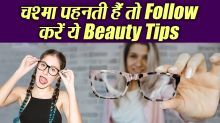 Know about the special beauty tips for the Girls who wear Glasses