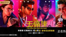 iQIYI Announces Strong Performance of Foreign and Sino-foreign Films Released Through Revenue Sharing Model