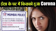 Esha Deol test positive for Corona virus ? after Amitabh & Aishwarya Rai Bachchan
