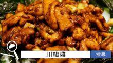 食譜搜尋:川椒雞