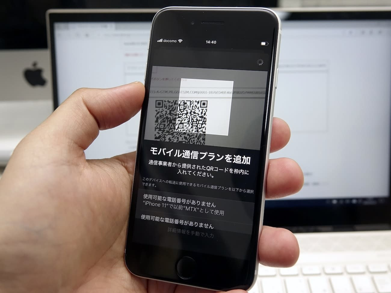 Iphone 楽天 モバイル esim