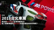 【台北車展速報】M字輩大開!BMW跑格座駕傾巢而出!-2018台北車展