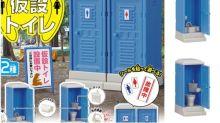 日本流動廁所迷你扭蛋 和式/洋式配「故障中」告示牌