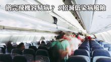 搭完飛機容易病? 5招減低染病風險