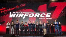 亞洲電競趴 WirForce 2017 今登場!各大賽事、電競設備免費入場體驗