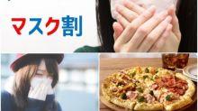 日本Domino's戴口罩有優惠 嗌Pizza有59折