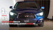 【新車速報】以實力對抗阻力 2018年式Infiniti Q50正式發表