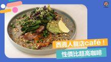【西貢美食】西貢人龍店café!性價比超高咖啡+自製蛋糕曲奇+純素炒雜菜