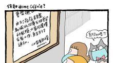 mandycat office:你敢Home Office?