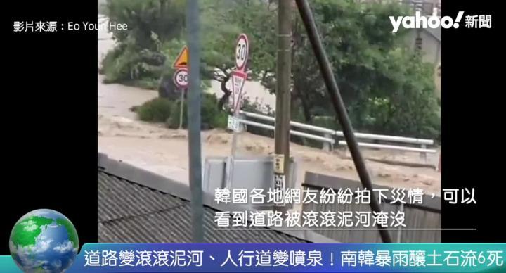 暴雨淹慘了!南韓土石流6死7失蹤
