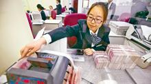 首三季人幣貸款增逾13萬億