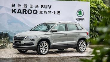 Škoda Karoq 黑熊特仕版 99.9 萬起限量登場 黑熊夢想計畫同步推出