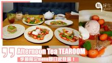 Afternoon Tea TEAROOM全新季節性菜單登場,以抹茶配士多啤梨打造多款充滿春夏感的甜品!