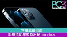 容量繼續倍增 消息指明年或會出現 1TB iPhone
