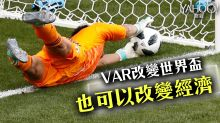 VAR改變世界盃,也可以改變經濟(石先生)