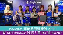 PlayStation 參展動漫節 2019!買 PS4 減 HK$600!