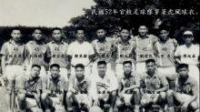 虎風足球故事(上) 空軍率先統領全國足球推展