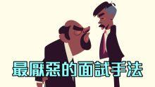 【我係邪惡HR】最厭惡的面試手法(HR小薯蓉)