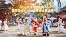 台灣過聖誕必去景點!飄雪聖誕村+10公尺高冰晶城堡