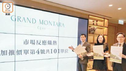 GRAND MONTARA提價加推101單位